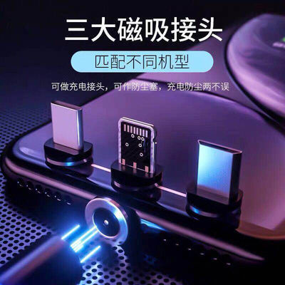 强磁吸数据线快速充电线器小米华为vivo苹果安卓typec手机通用6X