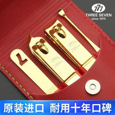 进口韩国777指甲刀套装指甲剪家用单个剪指甲钳便携美甲工具4件套