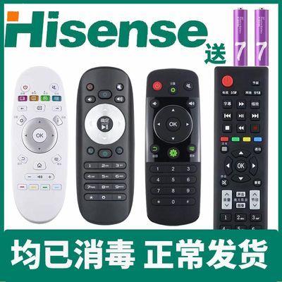 。海信电视遥控器原装正品通用型万能CN-22601 3B12 3B26 3A56 3A