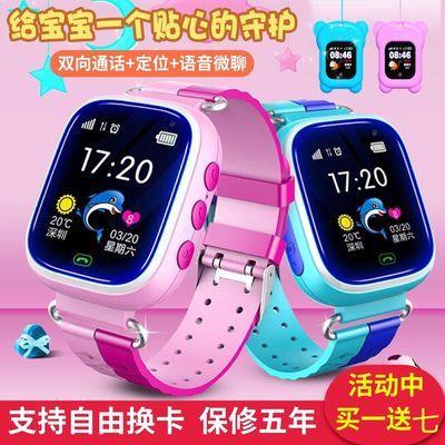 【买一送七】密迪尔小天才学生电话手表儿童智能定位触屏拍照手表