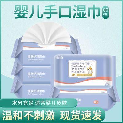 婴幼儿湿巾新生儿手口专用湿巾80抽*/5包加厚带盖湿巾