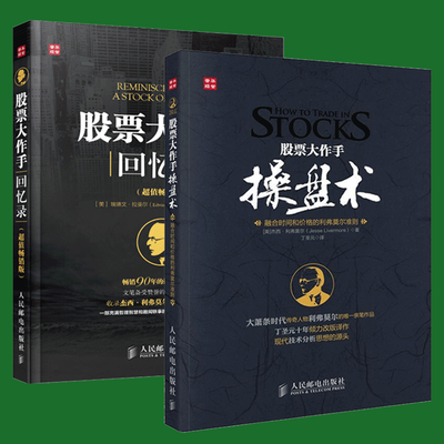 热销【书籍】股票大作手操盘术+股票大作手回忆录 股票书籍两册套