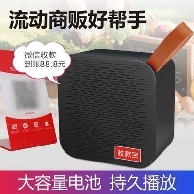 收款到账语音提示器支付宝二维码音响收钱播报器无线蓝牙小音箱