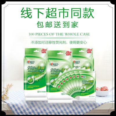 心相印杀菌消毒湿巾纸家用10包便携式单片独立包装婴儿成人私处