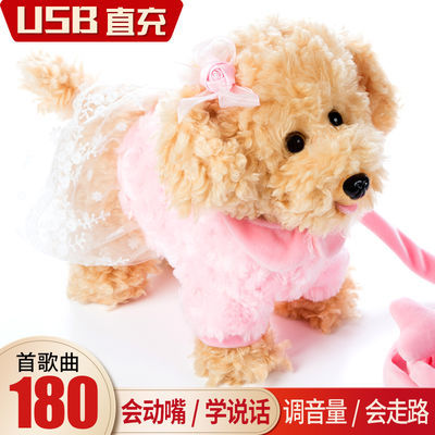 儿童电动毛绒玩具狗狗会唱歌跳舞电子机械狗仿真泰迪牵绳走路小狗
