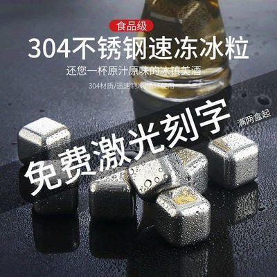 304不锈钢冰块冰粒冰酒石金属冰块速冻冰粒威士忌冰粒冰块铁冰镇