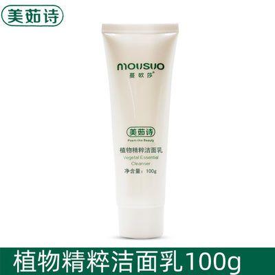 【单瓶】美茹诗日霜 隔离霜 晚霜 精华液 洁面乳 能量水化妆品