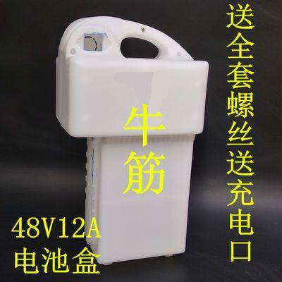 。两轮简易款电动车电池盒电瓶壳子自行车48v12a电池外壳电瓶盒子