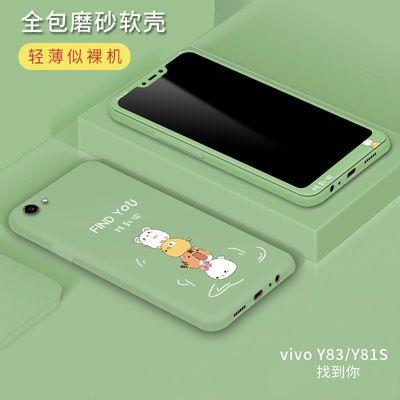 送钢化膜vivoY81su002FY83a手机壳软壳防摔Y83女韩版可爱磨砂网红