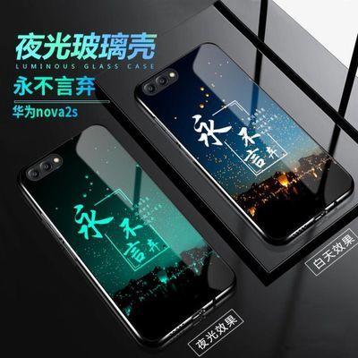 华为nova2s手机壳夜光玻璃nova2plus保护套硅胶防摔nova2男女外壳