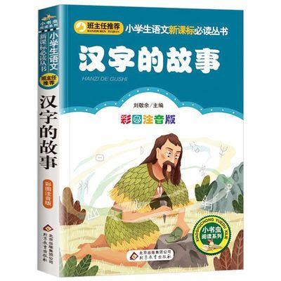 汉字的故事注音版小学版二年级书籍正版班主任推荐一年级老师推荐