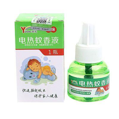 郁虹电热蚊香液 无味型孕妇电蚊香水婴儿防蚊电驱蚊液