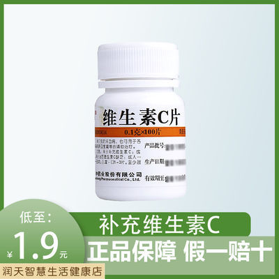 维福佳 维生素C片100片 补充维生素C 预防坏血病 维生素 华中药业