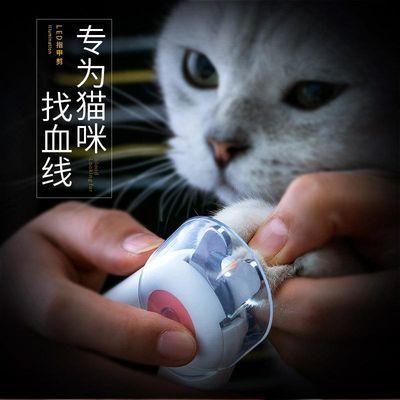 猫指甲剪专用狗狗指甲钳猫咪剪指甲神器猫用指甲刀宠物猫咪用品