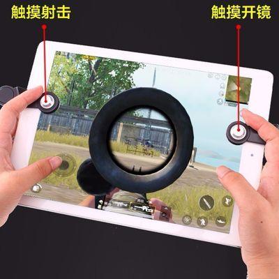 平板ipad吃鸡神器刺激战场华为小米4攻击按键安卓苹果air专用min