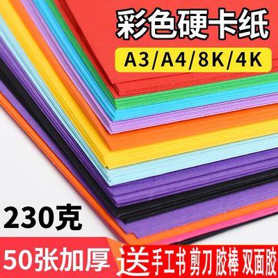 a4彩色卡纸 手工硬加厚卡片纸儿童DIY制作材料纸大张画画装饰布置