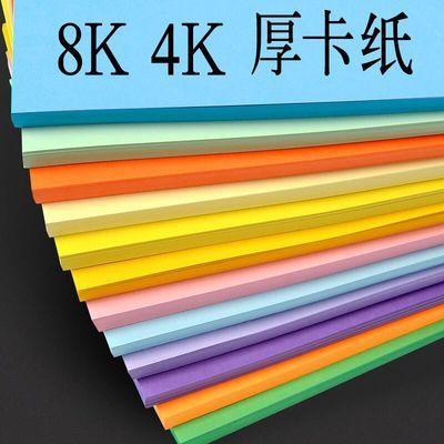 4开彩色硬卡纸厚硬A4k手工折纸大张8k彩纸儿童幼儿园学生手工材料