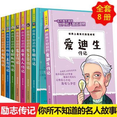 世界名人励志读物儿童绘本注音版小学生课外书阅读二三年级故事书