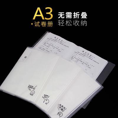 学生A3多层试卷收纳袋子书夹子资料插页收纳高中生透明整理文件夹