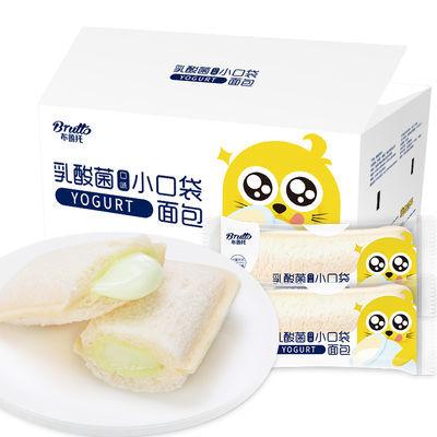 布鲁托乳酸菌小白酸奶口袋面包早餐吐司夹心蛋糕零食点心代餐饱腹