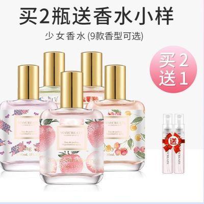 新款买2送1女士香水持久淡香网红学生少女小样清新玫瑰自然栀子花