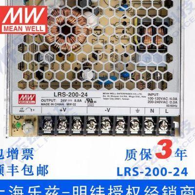 新款LRS-200-24台湾明纬200W24V开关电源直流8.8A变压器LED