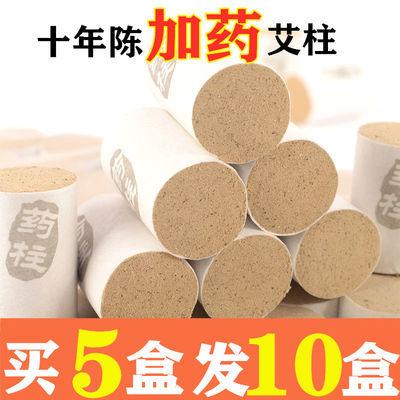 加药艾柱艾条108粒装十年陈熏家用艾灸盒艾绒柱艾灸条正品艾灸柱