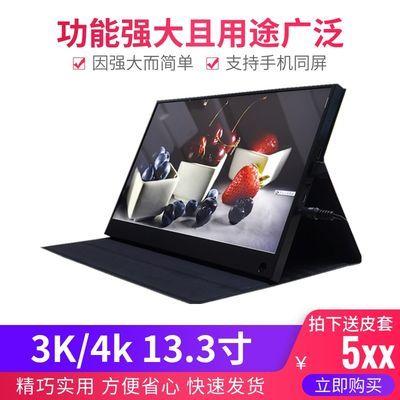 133寸4K便携显示器 PS4/switch手机电脑同屏拓展显示器
