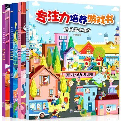 专注力游戏书全4册 3-6岁儿童找不同迷宫书专注力训练书益智书籍
