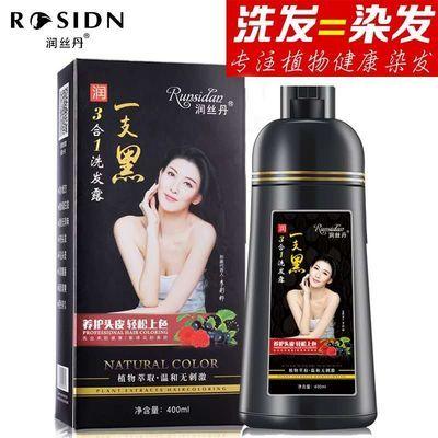 润丝丹一洗黑植物染发剂膏自然黑色纯泡泡自己在家染发一支黑正品