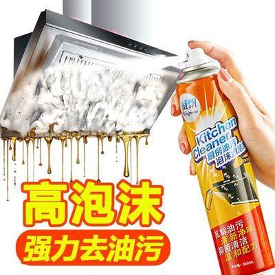 强力去油污油烟机清洗剂一喷净厨房神器重油清洁剂泡沫型家用神器