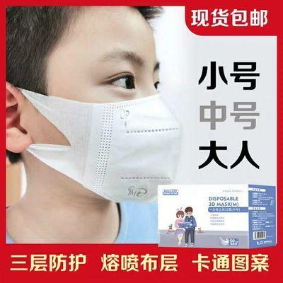 轻薄夏款儿童口罩一次性三层熔喷布防飞沫3D立体防护过滤男女宝宝