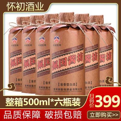 【整箱六瓶】贵州酱香型白酒整箱53度粮食散装原浆酒水500ml*6瓶