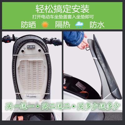 电动车坐垫套防晒防水隔热垫摩托车座套电瓶车座垫铝膜反光遮阳垫