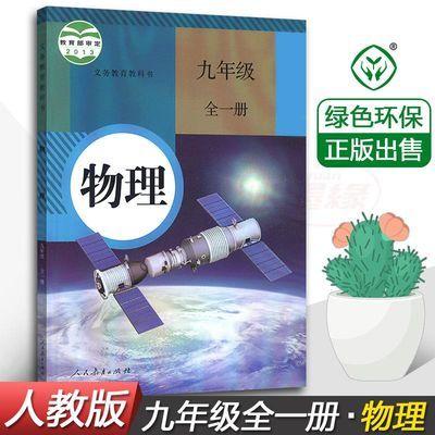 正版包邮 2020人教版初中物理9九年级全一册课本 9九年级上册物理