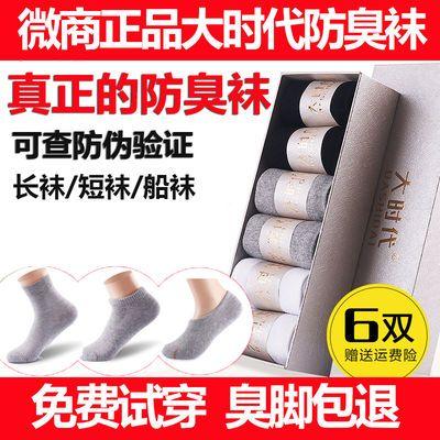 大时代防臭袜正品男女七天全棉元素吸汗抗菌船袜隐形袜短筒中筒袜