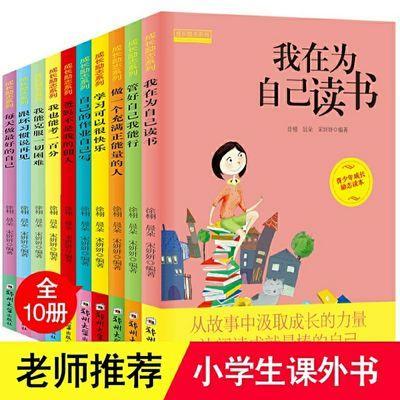 【老师推荐】我在为自己读书爸妈不是我的佣人小故事大道理励志书