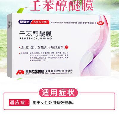 爱爱迷壬苯醇醚膜12贴女用避孕药膜事前外用短效避孕避孕膜隐形膜