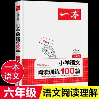 2020版一本小学语文阅读训练100篇六年级阅读理解第7次修订上下册