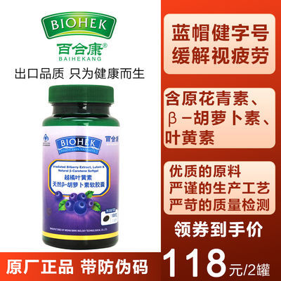 【发2罐】百合康越橘叶黄素天然β胡萝卜素软胶囊100粒缓解视疲劳