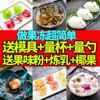 【送模具】白凉粉食用果冻家用儿童果冻粉布丁粉冰粉自制甜品批发