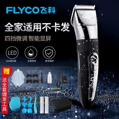 飞科电动推剪理发器剃头发器成人剃头刀推子充电式儿童理发店工具