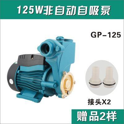 全自动家用自吸泵自来水热水器增压泵静音加压泵太阳能循环抽水泵