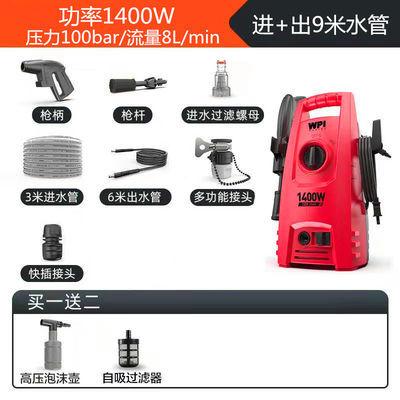 WPI超高压洗车机家用220v自动洗车泵高压水枪洗车器大功率清洗机