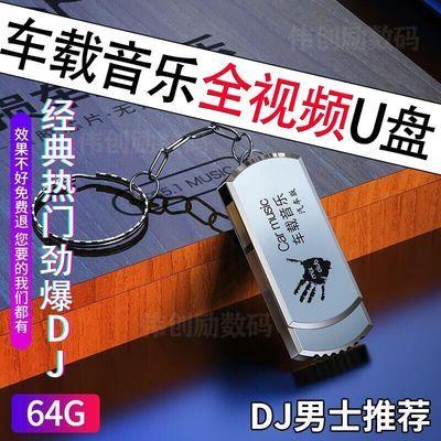 汽车载音乐U盘带视频中文dj歌曲mp3抖音热门高清画面MP4优盘音响