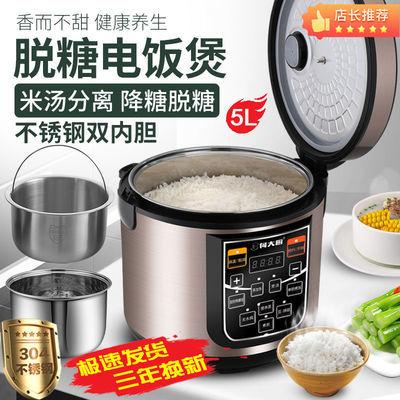 智能脱糖电饭煲全自动米汤分离电饭锅家用甑子米饭养生降糖脱糖仪