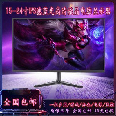全新17寸19寸22寸24寸高清电脑台式显示器家用办公监控液晶显示屏