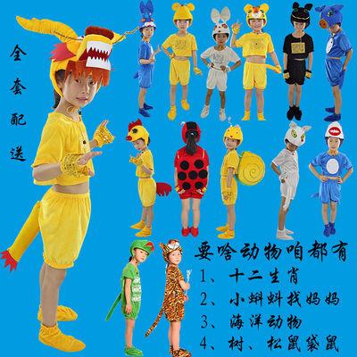 儿童动物表演服十二生肖成人兔猴子羊马龙鸡狗牛蛇老虎鼠演出服装