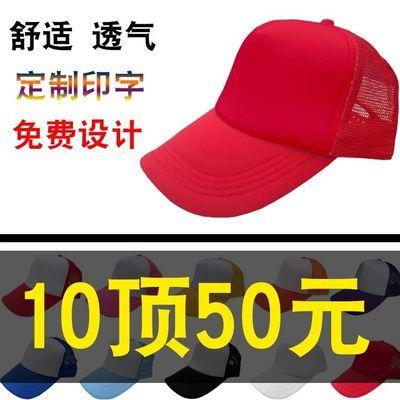 定做广告帽太阳网帽定做logo志愿者帽定制义工儿童出游宣传工作帽