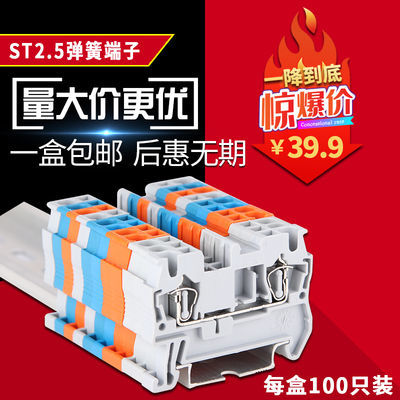 。ST2.5接线端子 弹簧端子排导轨式2.5MM平方直插型快速接线厂家U
